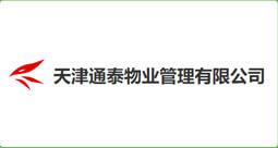 天津通泰物业管理有限公司