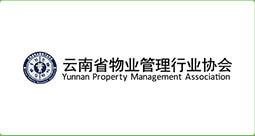 云南省物业管理行业协会