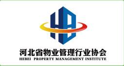 河北省物业管理行业协会