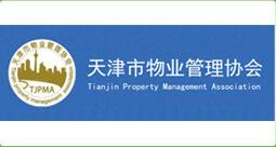 天津市物业管理协会