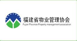 福建省物业管理协会