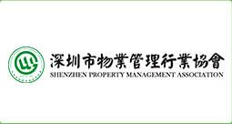 深圳市物业管理行业协会