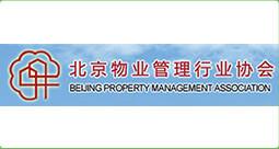 北京物业管理行业协会